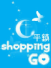 平鎮 shopping GO