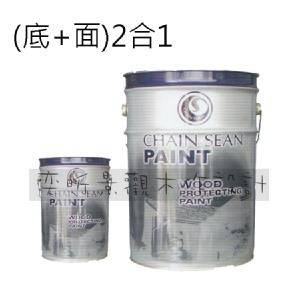 CHAIN SEAN PAINT 南方松專用護木漆、護木油、耐候漆