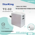 StarKing TC-92 MINI USB快速充電器